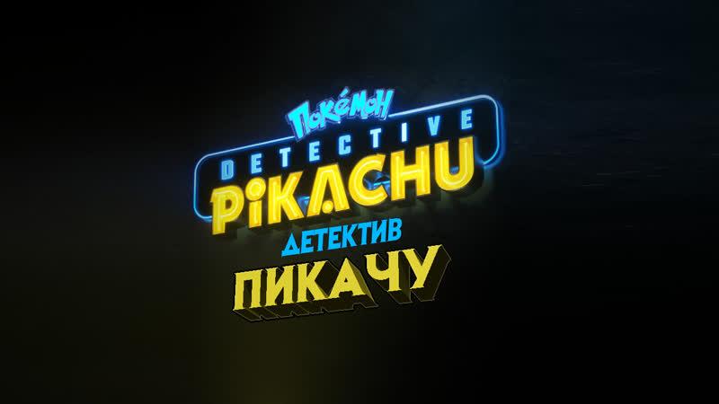 Покемон Детектив Пикачу - Русский трейлер (2019) POKEMON Detective Pikachu Trailer (2019) [Teo, Midzuno Misaki] [AniRise]
