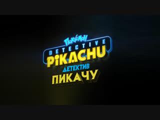 Покемон: Детектив Пикачу - Русский трейлер (2019) / POKEMON Detective Pikachu Trailer (2019) [Teo, Midzuno Misaki] [AniRise]