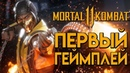 Mortal Kombat 11— НОВЫЙ МОРТАЛ КОМБАТ 11! ПЕРВЫЙ ГЕЙМПЛЕЙ САБЗИРО VS СКОРПИОН!