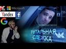 ТОТАЛЬНАЯ СЛЕЖКА Чертоги Разума feat Артур Шарифов
