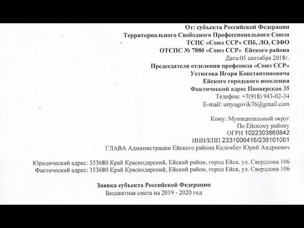 Отмена оплаты услуг ЖКХ Бюджетная смета человека и гражданина