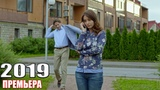 РОМАНТИЧНАЯ новинка! ОСКОЛКИ СЧАСТЬЯ Русские мелодрамы 2018, фильмы HD 1080