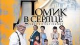 ДОМИК В СЕРДЦЕ (Фильм.Армен Джигарханян) Мелодрама.Комедия.Семейный.(HD 1080p)