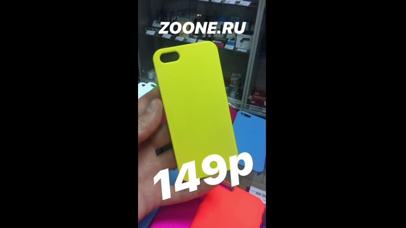 Супер яркие накладки для смартфонов от ZOONE.RU