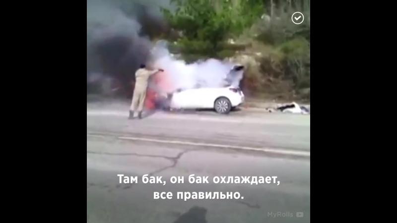 Настоящий мужчина оказался в нужное время, в нужном месте. Потушил машину, не дожидаясь пожарных.