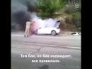 Настоящий мужчина оказался в нужное время в нужном месте Потушил машину не дожидаясь пожарных