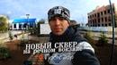 Новый сквер на речном вокзале / Новинки от Ural Sound серии Decibel и Pobeda Митяй
