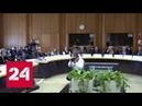Сессия ОБСЕ вседозволенность для Киева и повод опасаться для Европы Россия 24