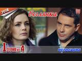 Бeглянкa / HD 1080p / 2018 (мелодрама). 1 серия из 4