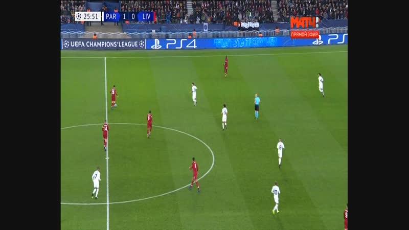 Футбол. Лига чемпионов УЕФА 2018/2019 Пари Сен-Жермен (Франция) - Ливерпуль (Англия) (1 тайм)