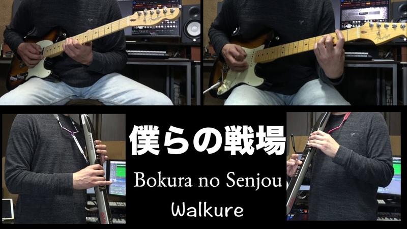 僕らの戦場 EWI Guitar Cover Bokura no Senjou Macross Delta マクロスデルタ ワルキューレ