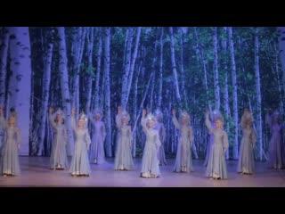 Красноярский Академический Ансамбль танца Сибири им. Годенко, Хороводы перезвоны