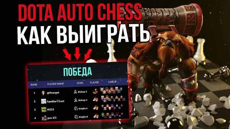 DOTA 2 AUTO CHESS - СУПЕР ГАЙД (4 ПОБЕДЫ ИЗ 4)