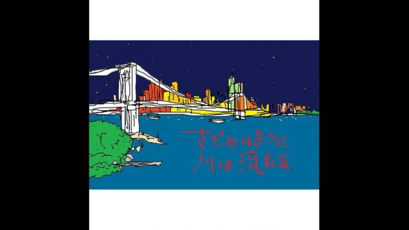 Lovers Ride A Dream Of Destiny by Saiki Masao feat. Hatsune Miku