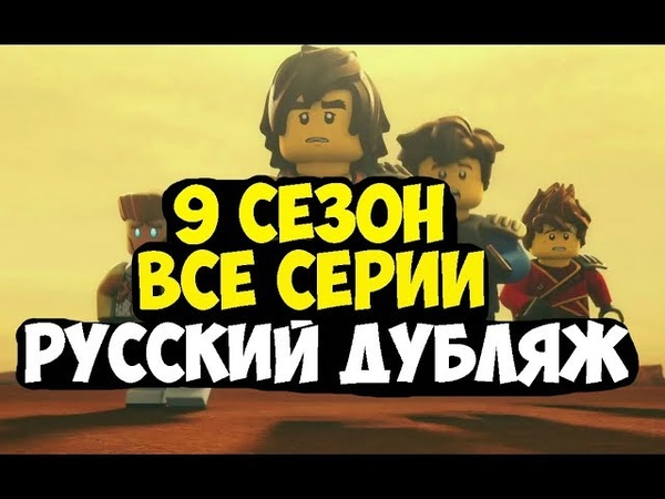 НИНДЗЯГО 9 СЕЗОН ВСЕ СЕРИИ ПОДРЯД/LEGO NINGAGO 9 SEASON/ВРЕМЯ ОБЗОРОВ