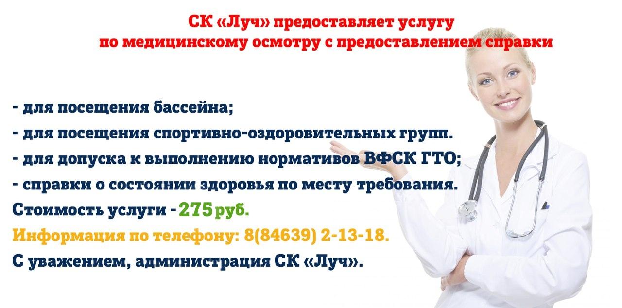 """СК """"Луч"""" предоставляет услуги по медицинскому обслуживанию"""