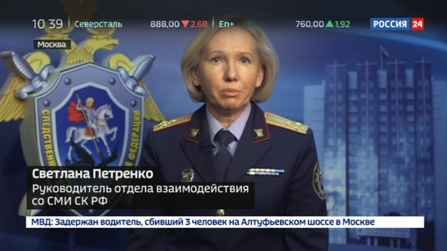 Новости на Россия 24 • СКР заочно арестовал россиянина-правосека
