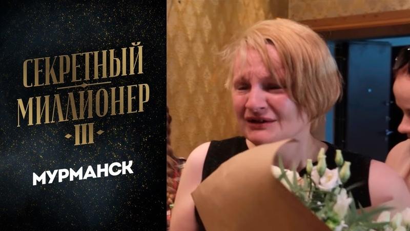 Секретный миллионер Мурманск Алексей Павлов