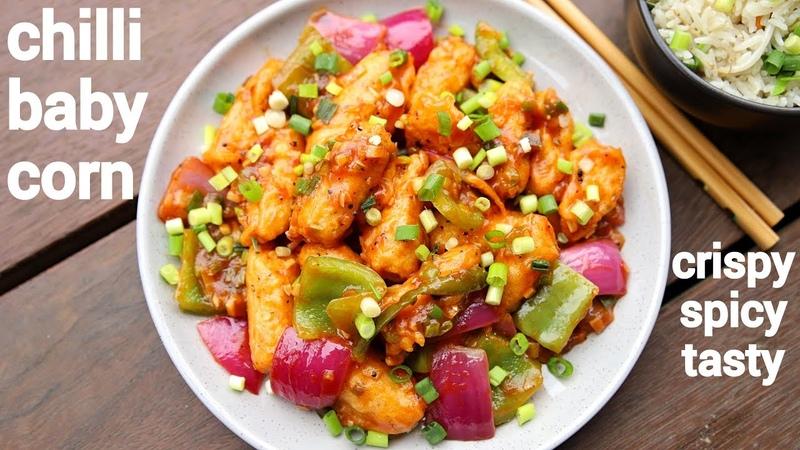 Baby corn chilli recipe बेबी कॉर्न चिल्ली रेसिपी chilli baby corn crispy chilli baby corn