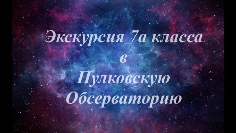 Экскурсия 7а класса в Пулковскую Обсерваторию