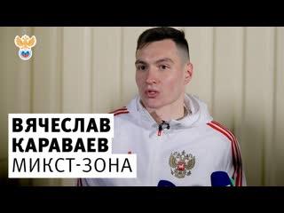 Вячеслав Караваев: