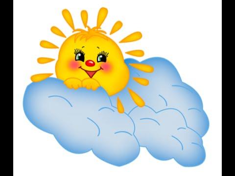 Я включу тебе солнце...