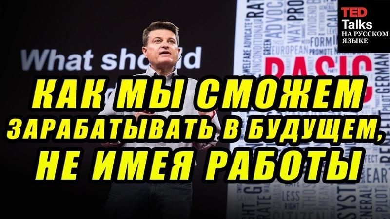 TED на русском - КАК МЫ СМОЖЕМ ЗАРАБАТЫВАТЬ В БУДУЩЕМ, НЕ ИМЕЯ РАБОТЫ - Мартин Форд