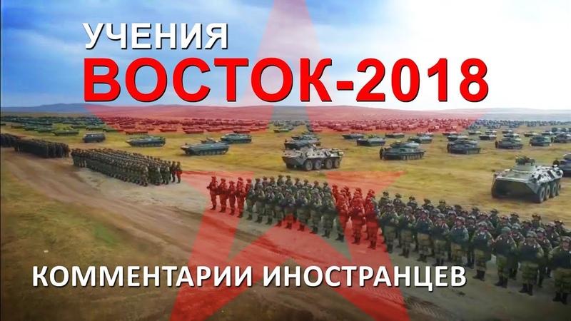 «ВОСТОК-2018» - Комментарии иностранцев на военные учения