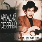 Аркадий Северный альбом День рождения