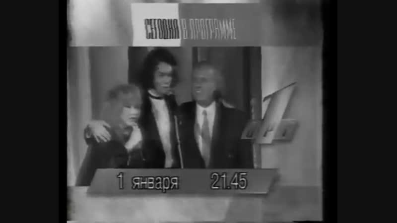 Фрагмент программы передач анонс и начало дневных новостей ОРТ 01 01 1996