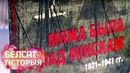 Польскія памежнікі павінныя былі гаварыць мясцовым пан Белсат