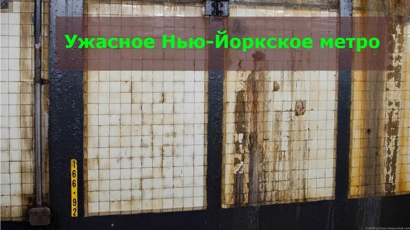 Ужасное Нью-Йоркское метро и переоцененный Манхеттен