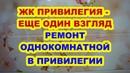 АНАПА 20.10.2018 ПРИВИЛЕГИЯ - НОВЫЙ ВЗГЛЯД. РЕМОНТ КВАРТИРЫ В ПРИВИЛЕГИИ