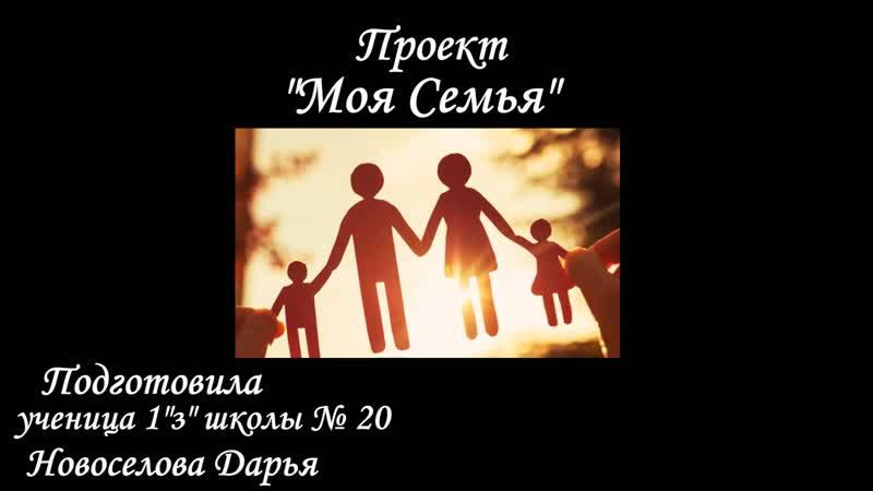 Проект Моя Семья