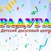 """🌈 Детский досуговый центр """"РАДУГА""""🌈 ツ Киров"""