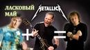 Ласковый май Metallica - Забудь его забудь