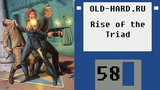 Rise of the Triad 1995 vs 2013 (Old-Hard - выпуск 58)