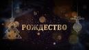 РОЖДЕСТВО в Новом Формате_11 января_1800