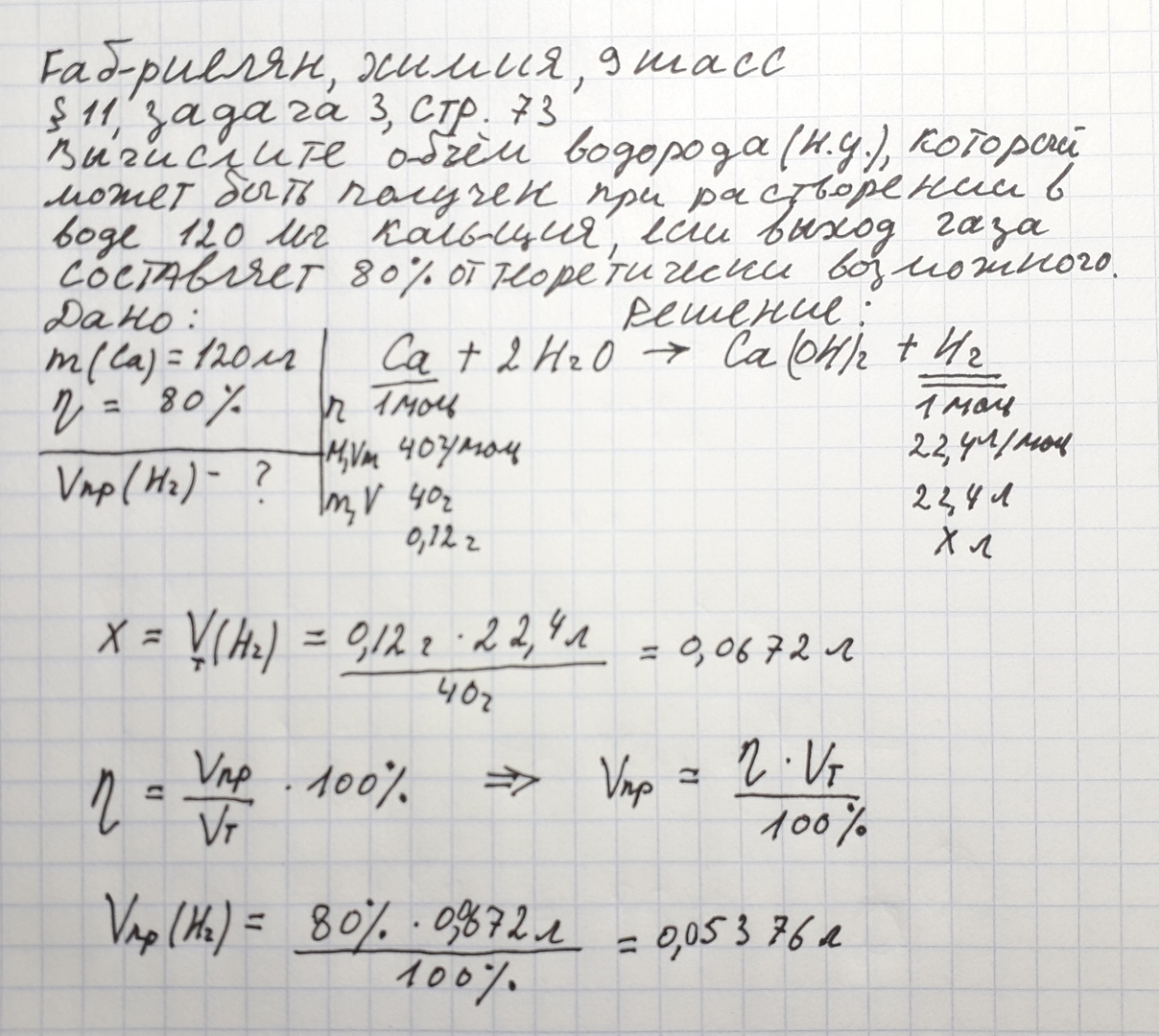 Решение задачи вычислить объем гомотетия задачи с решением