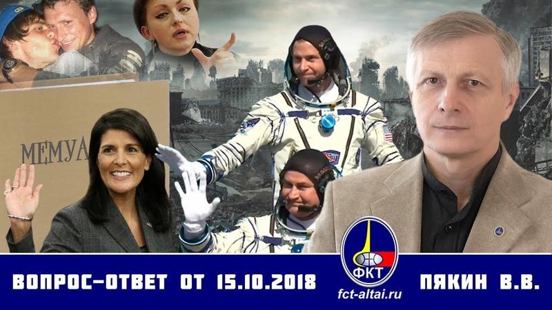 Валерий Пякин. Вопрос-Ответ от 15 октября 2018 г.