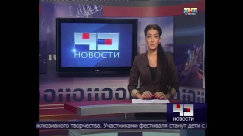 Новости 43 Регион 19.11.18 Урок добра для ЭКОдружин в Лабиринте