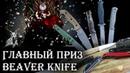 Раздаю ножи подписчикам САМЫЙ большой РОЗЫГРЫШ НОЖЕЙ на YouTube