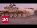 Прямой наводкой по ИГИЛ уникальная операция сирийской армии Россия 24