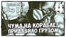 Return of the Obra Dinn - ПРОХОЖДЕНИЕ 4 БОЛЕЗНИ В ОКЕАНЕ