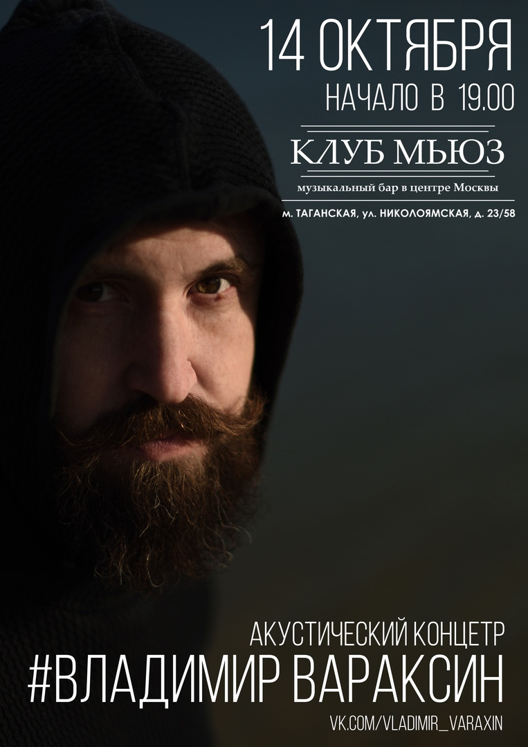 Афиша Москва В.ВАРАКСИН МСК 14.10.18 КЛУБ МЬЮЗ