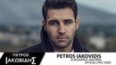 Πέτρος Ιακωβίδης Σ' Αγαπάω Ακόμα Petros Iakovidis S'agapao Akoma Official Lyric Video