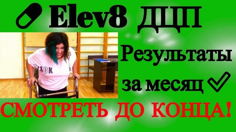 💊 Elev8 отзывы ДЦП Елев8 Результаты за месяц ✅ СМОТРЕТЬ ДО КОНЦА
