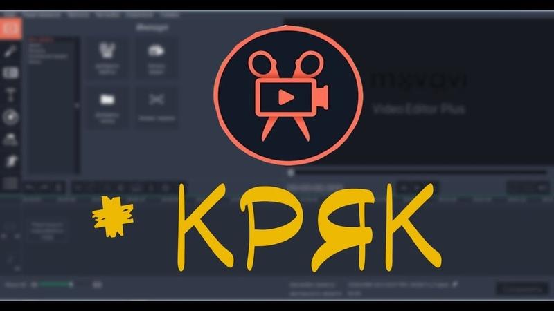 Как скачать и установить Movavi Video Editor 14 Plus RUSКРЯК
