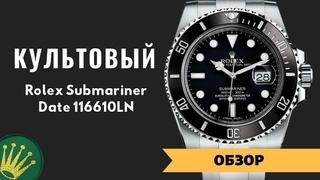 Культовые часы Rolex Submariner Date 116610LN | ОБЗОР