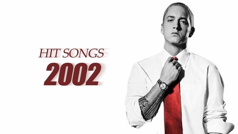 Что мы слушали Хиты 2002 года